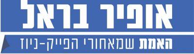לוגו אופיר בראל